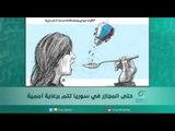 حتى المجازر في سوريا تتم برعاية أممية | اسبيرين