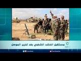مستقبل الحشد الشعبي بعد تحرير الموصل | الرادار