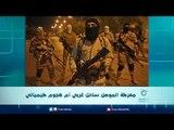 معركة الموصل ساحل غربي ام هجوم كيميائي | الرادار
