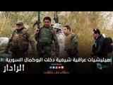 ميليشيات عراقية  شيعية دخلت البوكمال السوريه | الرادار