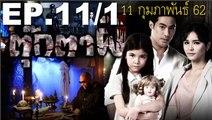 ตุ๊กตาผี EP.11/1 ย้อนหลัง วันที่ 11 กุมภาพันธ์ 2562