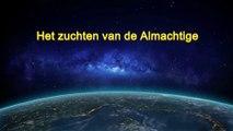 Uitspraken van Christus van de laatste dagen 'Het zuchten van de Almachtige' Nederlands