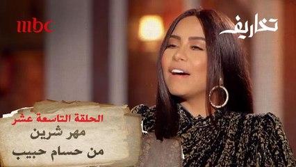 شيرين عبد الوهاب تكشف عن مهرها وتصف زوجها بأقوى كلمات رومانسية