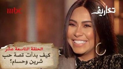 شيرين عبد الوهاب تروي قصة حبها وتكشف عن مفاجأة