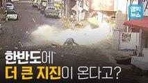 [엠빅뉴스] 한반도 단층이 뒤틀리기 시작했다.. 큰 지진이 올 수도