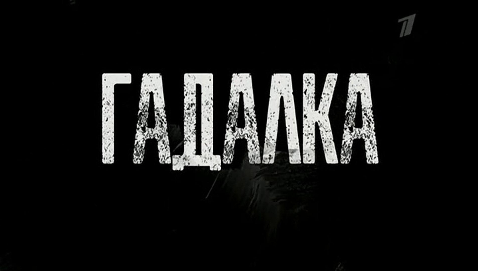 Гадалка - 3 серия (2018) смотреть онлайн