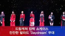 드림캐쳐 컴백 쇼케이스, 잔잔한 발라드 'Daydream' 무대