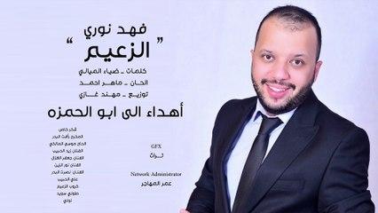Fahad Nore - Alzaeam (Official Audio)   فهد نوري - الزعيم - اوديو
