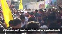 تشييع فلسطيني توفي بعد إصابته بنيران الجيش الإسرائيلي في غزة