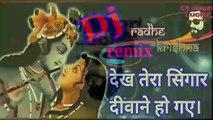 Latest Shyam Bhajan dj remix- Aaj Dekh Tera Singaar DJ bhajan 2017 -  bhajan - shiva -  bhajan song-devotional songs