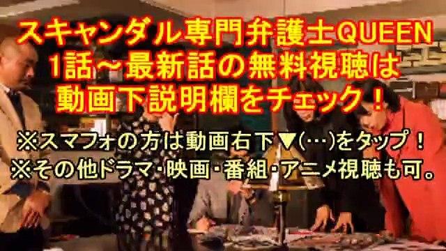 【フジテレビ】QUEEN #1<ドラマ>