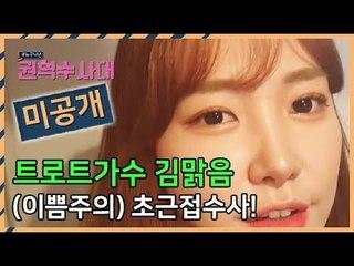 [미공개] 치어리더 김맑음도  초근접 수사당하다? (이쁨부담 주의) 권혁수사대#누구냐넌