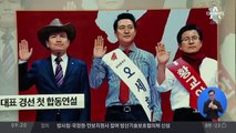 김진의 돌직구쇼 - 2월 15일 신문브리핑