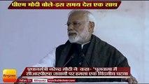 Pulwama attack: पीएम मोदी बोले- इस समय देश एक साथ,PM Modi speaks on CRPF Pulwama terror attack