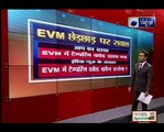 Jawab To Dena Hoga_ Reality check of AAP's EVM tampering allegations Reality check of AAP's EVM tampering allegations