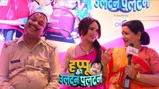 Happu ki Ultan Paltan | Happu Singh From Bhabhi ji ghar par hain, gets his own Show