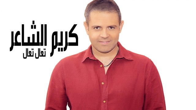 Karim Al Shaer - Taala Taala ( Official Lyrics Video) كريم الشاعر - تعال تعال