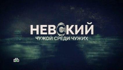 Невский 3 сезон 8 серия (2019) чужой среди чужих