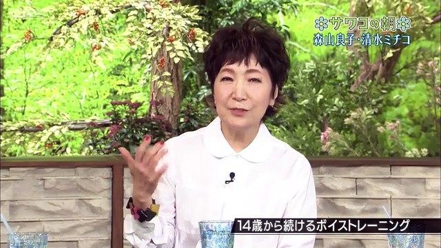 サワコの朝 #367「歌手・森山良子とタレント・清水ミチコ」 2月16日(土)