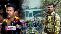 Pulwama : ಯೋಧರ ಮೇಲಾದ ದಾಳಿಯ ಬಗ್ಗೆ ವಿಷಾದ ವ್ಯಕ್ತಪಡಿಸಿದ ನಟ ಪುನೀತ್ ರಾಜ್ ಕುಮಾರ್    FILMIBEAT KANNADA