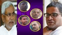 Nitish Kumar के लिए क्या वरदान साबित होंगे Prashant Kishor   Public Opinion   वनइंडिया हिंदी