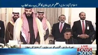 Islamabad: Saudi Wali Ahad Shehzada Mohammad Bin Salman Ka Taqreeb Sey Khitaab