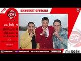 عربى الصغير - سمير فؤاد - محمد الدو - اغنية راجل حر - 2019  - حصريا