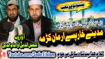 Pashto new HD Nat - Madeene Khaar Pase Arman Krema by Imam ud Din and Shams ud din