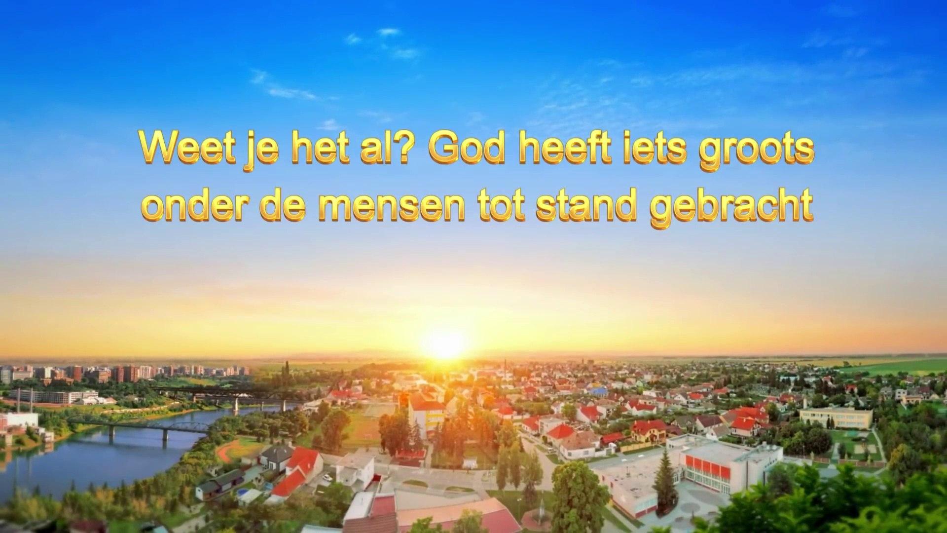 Gods woorden 'Weet je het al? God heeft iets groots onder de mensen tot stand gebracht' (Lezing)