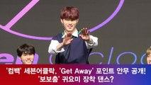 세븐어클락, 'Get Away' 포인트 안무 공개! '보보춤' 귀요미 장착!