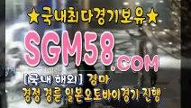 일본경마사이트 SGM 58 . 시오엠 §∽