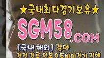온라인경마사이트 SGM 58 . 시오엠 §∽
