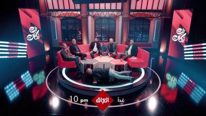 استعدوا لموجة كبيرة من الكوميديا في بث نكات على MBC العراق