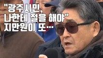 """[자막뉴스] """"광주 시민 나한테 절해야""""...지만원, 사과 대신 맞고소 / YTN"""