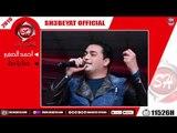 احمد الصغير - اغنية حظ يا حظ واجمل رقص  فى الدنيا - AHMED ELSOGAYER - HAZ YA HAZ