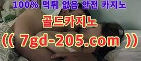 라이브카지노♂️바카라사이트추천- ( ★☆★7gd-205.com★☆★ 】銅) -바카라사이트추천 인터넷바카라사이트 온라인바카라사이트추천 온라인카지노사이트추천 인터넷카지노사이트추천♂️라이브카지노