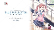 Blue Reflection: Sword of the Girl Who Dances in Illusions - Chihiro Inoue