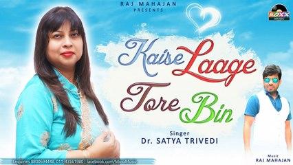Dr. Satya Trivedi - Kaise Laage Tore Bin