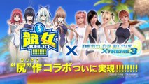 Dead or Alive Xtreme 3 - Keijo!!!!!!!!