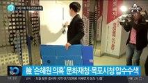 '손혜원 의혹' 목포시청 압수수색