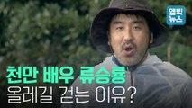 [엠빅뉴스] 영화 '극한직업' 주인공 류승룡 히스토리