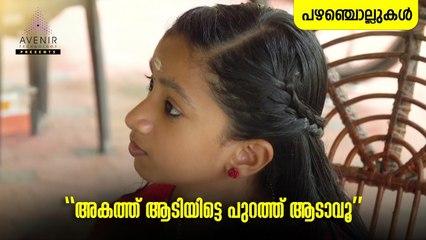 Akathu Aadiyitte Purath Aadavuu | Malayalam Proverbs | Avenir Technology