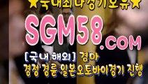 일본경마사이트 SGM 58 . 컴 §∽