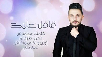 محمد نور - قافل عليك - اوديو