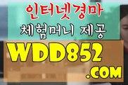 실시간경마사이트 WDD8 5 2 。CoM
