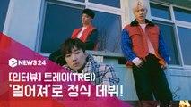 [인터뷰] 'EXID 남동생 그룹' 3인조 트레이(TREI), 첫 타이틀 '멀어져'로 정식 데뷔!