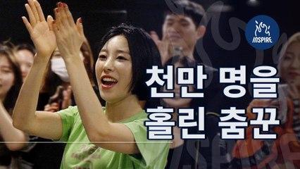 1000만 명과 함께 춤추는 댄서, 리아킴(Lia Kim) I Lia Kim Choraography I 1MILLION Dance Studio