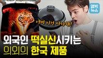 [엠빅뉴스] 힙스터가 되고싶어? 그렇다면 한국의 '이것'이 필요해!