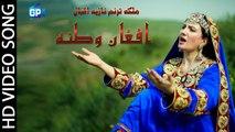 Nazia iqbal Pashto new afghan songs video 2018 - afghan watana Pashto hd afghan new song music