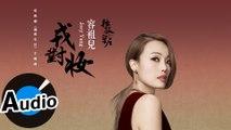 容祖兒 - 戎對妝(官方歌詞版)- 電視劇《獨孤皇后》主題曲